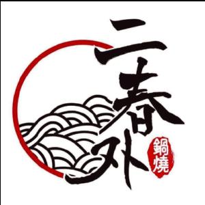 二春外鍋燒專賣店-LOGO