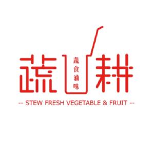 蔬耕蔬食滷味-logo