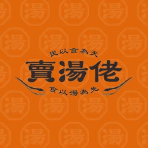 賣湯佬-logo