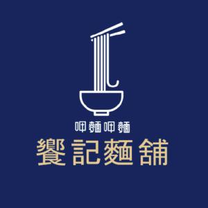 響記麵舖-logo